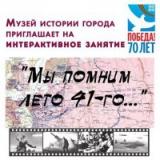 Открытый урок «Мы помним лето 1941-го…»