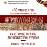 Выставка «Антропология войны»