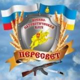 """Военно-патриотические сборы """"Остров-2018"""""""