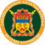 Совет атаманов Забайкальского войскового казачьего общества