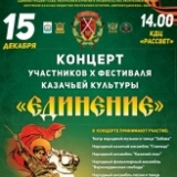 Концерт ко Дню героев Отечества