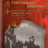Презентация V тома «Георгиевские кавалеры Забайкальского казачьего Войска Гражданской войны 1918–1922 годов»