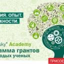 Программа грантов (100 000 рублей) для студентов и молодых ученых's Cover
