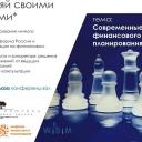 """Семинар """"Современные методы финансового планирования""""'s Cover"""