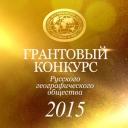 Конкурс грантов Русского географического общества 2015's Cover