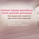 баннер 2014