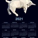 Новогодний календарь на 2021 год