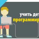 Инфографика: 5 причин учить детей программированию