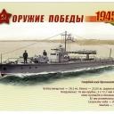 Гвардейский бронекатер БКА-75