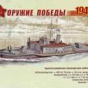 "Краснознаменная канонерская лодкак ""Усыскин"""