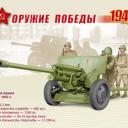 Противотанковая пушка ЗИС-3