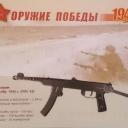 Пистолет-пулемет системы Судаева, обр. 1943 г (ППС-43)