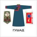 Герб, костюм и знамя рода Гушад