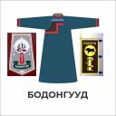 Герб, костюм и знамя рода Бодонгууд