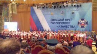Открытие Большого Круга российского казачества