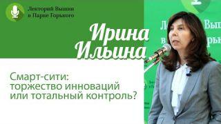 """Ирина Ильина: """"Смарт-сити: торжество инноваций или тотальный контроль?"""""""
